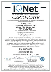 IQNet ISO 9001:2015 (2018)